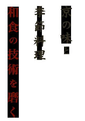京の味と季節料理和食の技術を磨く